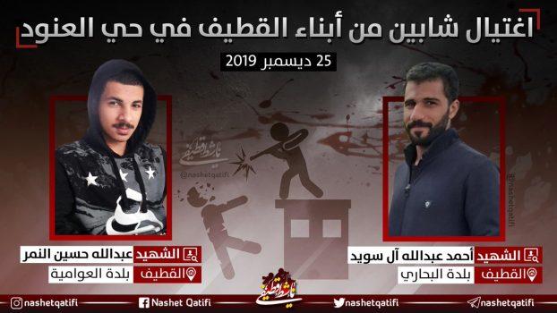أحمد آل سويد و عبدالله النمر